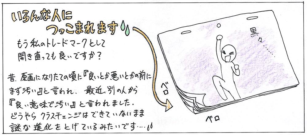 illust_16_kikuchi01